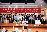 Photo of Dr. Noreen Clark and colleagues at the 10th Anniversary of the Open Airways Project in China, 2011